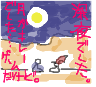 Cocolog_oekaki_2008_12_04_01_45