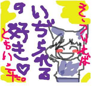 Cocolog_oekaki_2008_12_10_03_56