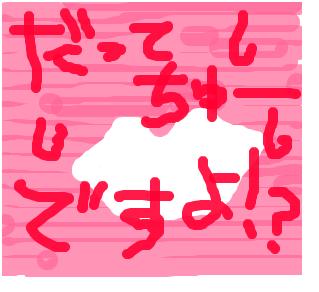 Cocolog_oekaki_2008_12_17_01_55