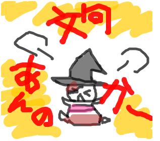 Cocolog_oekaki_2008_12_22_00_49