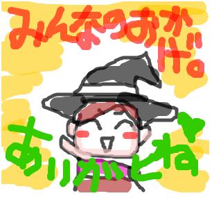Cocolog_oekaki_2009_01_02_12_03