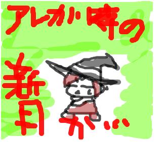 Cocolog_oekaki_2009_01_21_23_46