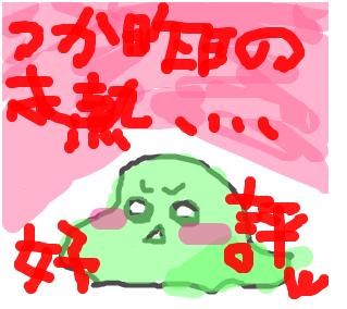 Cocolog_oekaki_2009_02_03_21_02