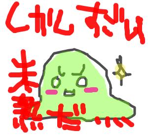 Cocolog_oekaki_2009_02_25_21_33