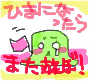 Cocolog_oekaki_2009_02_26_23_13