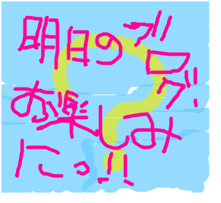 Cocolog_oekaki_2009_04_09_22_54