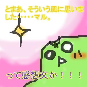 Cocolog_oekaki_2009_05_28_19_51