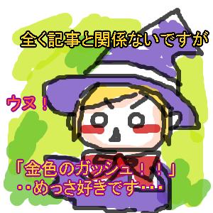 Cocolog_oekaki_2009_06_12_21_50